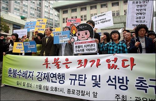 광우병 위험 미국산 쇠고기 반대 촛불시위 관련 수배자 5명이 6일 새벽 강원도 동해시에서 경찰에 강제연행된 가운데 광우병국민대책회의와 연행자 가족들이 서울 종로경찰서앞에서 규탄 기자회견을 열고 있다.