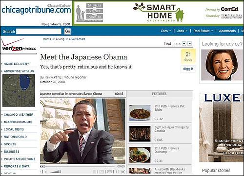 10월 28일 <시카고 트리뷴> 인터넷판에 실린 사토 노조무 관련 기사 '일본의 오바마를 만나다'.