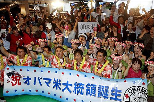 지난 4일 오바마의 대통령 당선이 확정되자, 일본의 오바마시 시민들이 축하 플래카드를 들고 기뻐하고 있다.