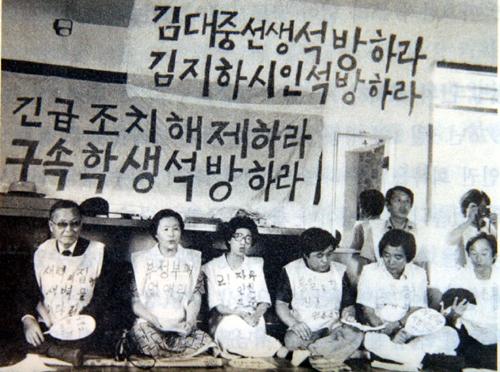 동지 이희호씨(왼쪽에서 세번째)가 윤보선-공덕귀 부부와 아들 김홍업, 김상현, 권노갑씨 등과 함께 3.1민주구국선언 주도 혐의로 체포된 김대중의 석방을 요구하고 있다.