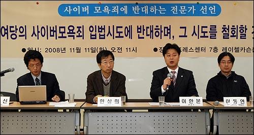 전국 법학자와 언론학자, 법조인 등 관련 전문가들이 11일 오전 서울 태평로 한국프레스센터 레이첼카슨룸에서 '사이버 모욕죄 입법 시도 반대 전문가 선언' 기자회견을 열고 사이버 모욕죄 입법 시도에 반대하며 철회를 요구하고 있다.