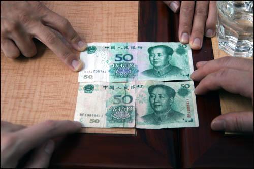 일행 중 한 명이 택시 거스름돈으로 받은 위안화. 위조지폐라고 했다.