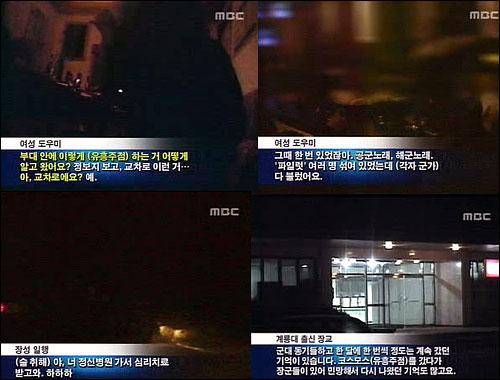 당시 보도된 계룡대 룸살롱 실태 보도 캡쳐 사진.