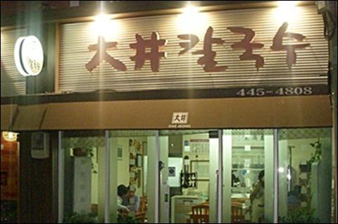 군산시 월명동 외환은행 뒷길에서 22년째 운영해오고 있는 '大井칼국수'
