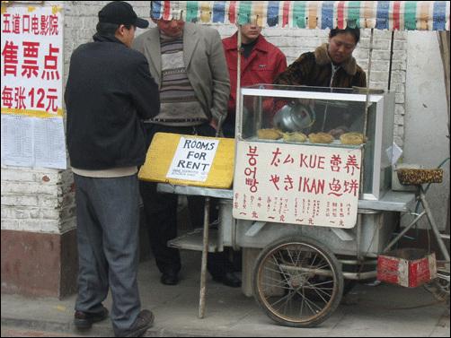 베이징 위엔대학 앞 붕어빵 한국유학생들이 많은 베이징 위엔대학 앞에서 등장한 붕어빵!