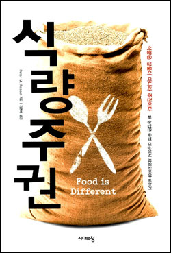 Peter M. Rosset이 쓴<식량주권> 겉 표지