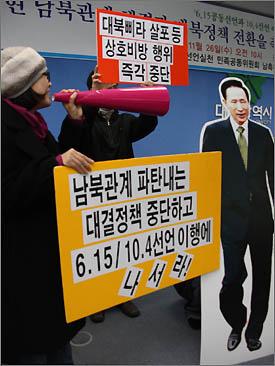정부의 대북정책 전환을 촉구하는 퍼포먼스