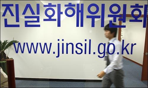 26일 오전 서울 중구 진실·화해를위한과거사정리위원회 사무실에서 한 직원이 출입문을 앞을 지나고 있다.