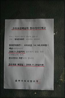 동대문 아파트 단수 경고를 알리는 경고장