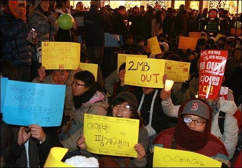 6일 저녁 서울 명동에서 민주민생국민회의 주최로 열린 '경제파탄 민주파괴 이명박 정권 심판 국민대회'에서 참가자들이 구호가 적힌 종이를 흔들며 함성을 외치고 있다.