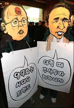 6일 저녁 서울 명동에서 민주민생국민회의 주최로 열린 '경제파탄 민주파괴 이명박 정권 심판 국민대회'에서 이명박 대통령과 강만수 장관 가면을 쓴 참가자들이 경제정책을 규탄하는 퍼포먼스를 벌이고 있다.