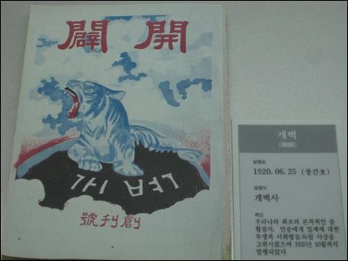 개벽 대표 언론잡지였던 개벽. 호랑이가 울부짖는 표지가 인상 깊다. 당시에는 일제 침략으로 한국인들이 풀이죽어있는 상태라 호랑이 그림을 많이 써서 기상을 살리려고 했다.