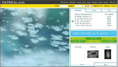 PAPER 홈페이지