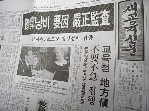 <새교육신문> 2008년 12월 8일치.