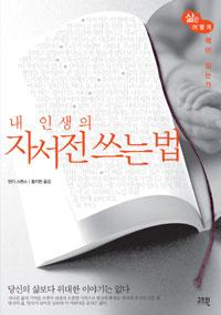 책이 되는 삶 자서전 쓰기 지침서로 권할만한 '내 인생의 자서전 쓰는 법' 표지