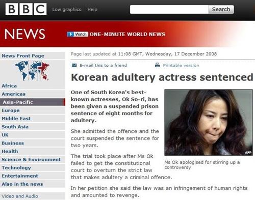 영국 BBC 옥소리 간통죄판결 보도 영국 BBC인터넷판