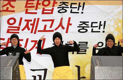 일제고사 거부 교사들에 대한 징계철회를 요구하며 전교조 주최로 20일 오후 서울 광화문 열린마당에서 열린 전국교사대회에 다음카페 널 기다릴께의 '무한도전x2' 팀이 깜짝 등장해 '미쳤어' 노래에 맞춰 흥겨운 율동을 선보이고 있다.