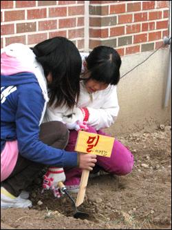 밀 표지를 세우는 아이들