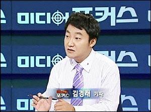 김경래 KBS 기자