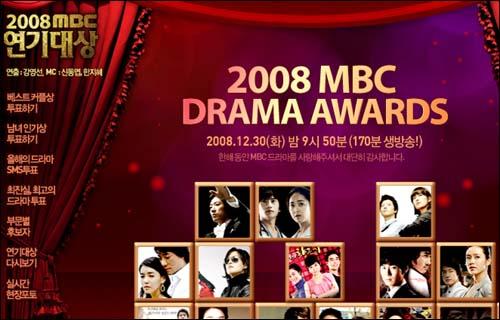 대상 공동수상으로 네티즌·시청자들의 빈축을 사고 있는 MBC <연기대상>