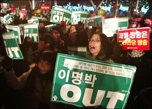31일 밤 새해 보신각 타종식이 열리는 서울 종각 네거리에 모인 시민들이 '이명박 퇴진'을 외치고 있다.