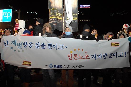 31일 밤 새해 보신각 타종식이 열리는 서울 종각 네거리에 'KBS 젊은 기자들'이 언론노조의 총파업을 지지하는 현수막을 들고 있다.