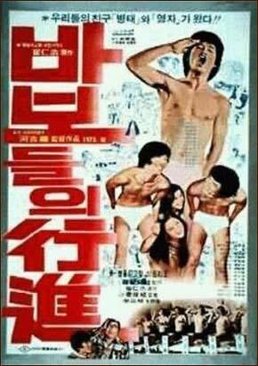 <바보들의 행진> 포스터