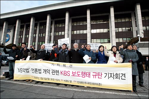 민생민주국민회의(준) 소속 단체 회원들은 5일 오전 여의도 KBS본관앞에서 'MB악법·언론법 개악 관련 KBS보도 행태 규탄 기자회견'을 열고, KBS가 독재정권 시절 '정권의 나팔수'로 돌아가고 있다고 주장했다.