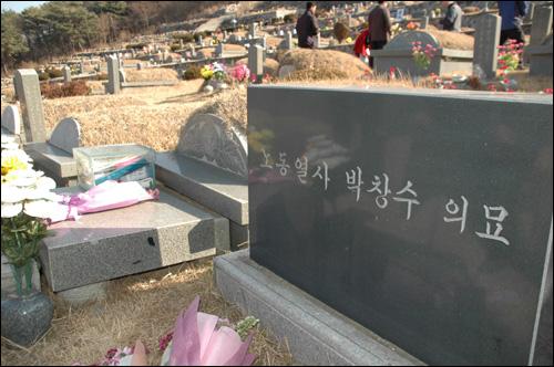 민주노총 경남본부는 2009년도 시무식을 겸해 5일 오전 경남 양산 솥발산에 있는 노동(민주)열사들의 묘역을 참배했다. 사진은 고 박창수 열사 묘역.
