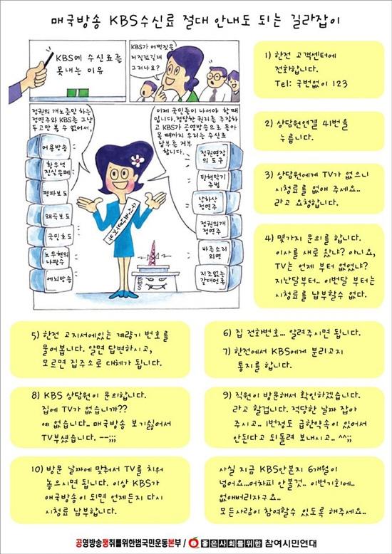 노무현 정부 시절, 공영방송쟁취를위한범국민운동본부 등 보수우익 단체가 제작한 만화. 이 만화에는 '편법으로' KBS 수신료를 거부 방법이 자세히 나와 있다.