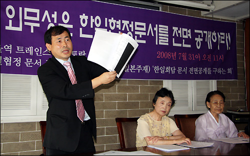최봉태 변호사가 일본 외무성이 문서의 주요 내용을 까맣게 먹칠한채로 공개한 1965년 당시 일본측 한일회담 문서를 보여주며 일본의 오만한 태도를 규탄하고 있다.