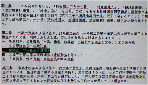 독도가 일본의 부속 도서에 포함되지 않는다는 것을 명시한 1951년 6월6일 '총리부령 24호' 법령. 3항에 울릉도, 독도, 제주도가 함께 포함돼 있다.