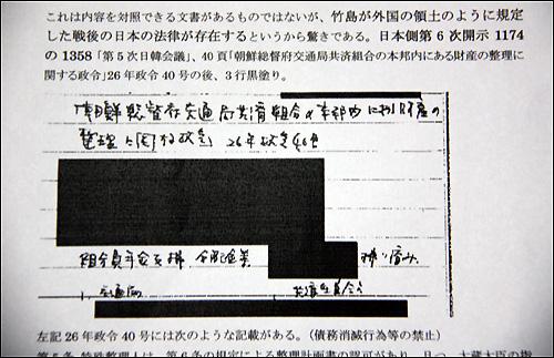 일본 외무성이 지난해 공개한 1965년 한일회담 당시 일본측 문서 내용의 일부. 독도가 언급된 부분이 고의로 까맣게 먹칠된 채 공개됐다.