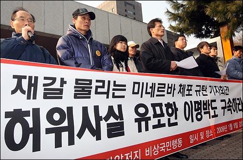 검찰이 인터넷을 통해 허위 경제 위기설을 퍼뜨린 혐의로 체포한 인터넷 논객 '미네르바' 박 모 씨에 대해 구속영장을 청구한 가운데 9일 오후 서울 서초동 서울중앙지검 정문 앞에서 민생민주국민회의와 민주수호 촛불탄압 저지를 위한 비상국민행동 회원들이 기자회견을 열고 미네르바의 석방과 인터넷에 대한 표현의 자유를 요구하고 있다.
