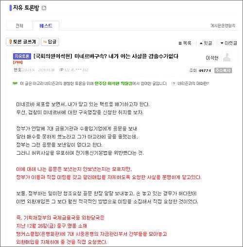 이석현 의원이 다음 '아고라'에 올린 글  미네르바구속? 내가 아는 사실을 감출 수가 없다