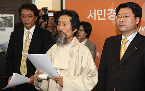 """최근 '국회 폭력 사태'로 검찰에 고발된 강기갑 민주노동당 대표가 12일 오후 서울 여의도 국회 민주노동당 의원지원단 회의실에서 열린 기자간담회에서 """"MB악법에 대항하는 과정에서 지나쳤다는 국민의 질책을 겸허히 받아들이며 국민께 걱정을 끼친데 대해 진심으로 죄송하다""""며 입장을 밝히고 있다."""