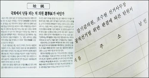 민주노동당 사천시위원회는 지난 12일부터 사천지역에 강기갑 의원을 비방하는 전단지(사진 왼쪽)가 살포되고, 정체불명의 탄원서(오른쪽)가 배포되었다고 밝혔다.