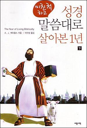종교 체험기인 <미친 척하고 성경 말씀대로 살아본 1년>( The Year of Living Biblically)은 미국의 대형 책방 '반스앤노블'의 유머 코너에 꽂혀 있었다.