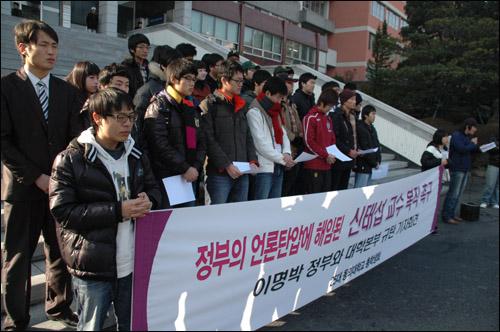 동의대 총학생회는 19일 오전 동의대 본관 앞에서 신태섭 교수의 복직을 촉구하는 기자회견을 열었다.