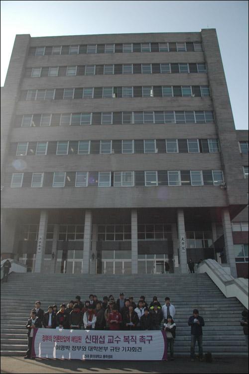 동의대 총학생회는 19일 동의대 본관 앞에서 신태섭 교수의 복직을 촉구하는 기자회견을 열었다.