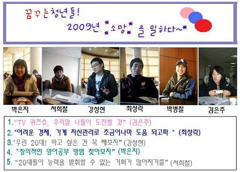 꿈꾸는 청년들! 2009년 소망을 말하다 꿈꾸는 청년들! 새해 소망은?