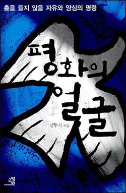 김두식 교수가 쓴 <평화의 얼굴>에도 병역을 거부했다가 모진 고문과 가혹 행위를 못 견디고 처참하게 죽은 여호와의 증인 얘기가 자세히 나온다.