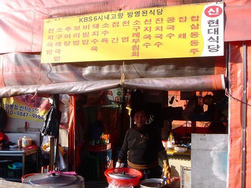 """신 현대식당 """"베트남 며느리식당"""" 할머니 수구레식당은 이제 '베트남 며느리식당'으로 더 잘 알려져 있다."""
