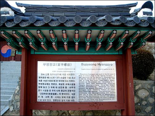 인천 계양산 자락에 자리한 부평향교