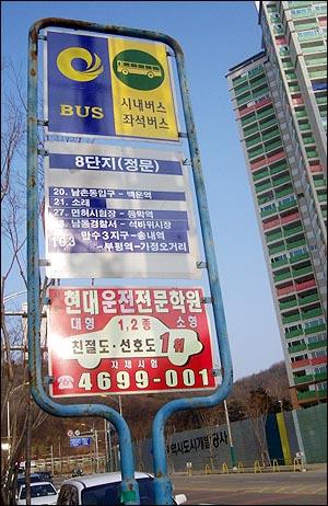 인천광역시 논현동 버스정류장 표지판 인천광역시 논현동의 경우, 서울로 운행하는 광역버스(1300번, 합정역·신촌·서울역 방향), 시외버스(9900번, 양재·강남·강남고속터미널 방향) 외에, 인천시내에서 운행하는 버스노선으로 총 8개 노선이 운행 중이다. 이 중, 2007년 7월에 진입한 65번 노선 및 2007년 11월에 진입한 103번 노선을 제외한, 6개 노선은 한 버스회사에 의해 운행되고 있다. 많은 주민들은 이런 점에 대해 우려와 불만을 나타내고 있다.