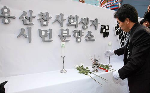 1일 오후 서울 청계광장에서 열린  '폭력살인진압 규탄 및 MB악법 저지를 위한 국민대회'에 참석한 창조한국당 유원일 의원이 용산철거민참사 희생자들의 명복을 빌며 분향하고 있다.