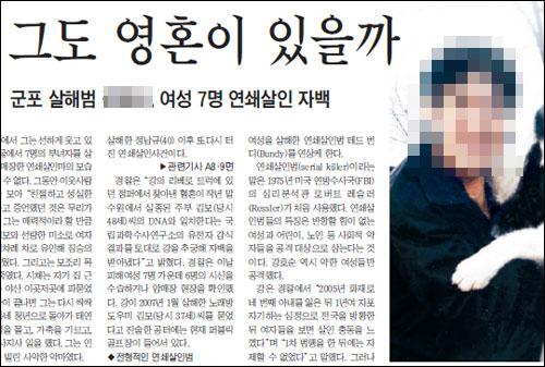 <조선일보>가 지난 31일 연쇄살인 용의자 강씨의 얼굴을 공개한 기사.