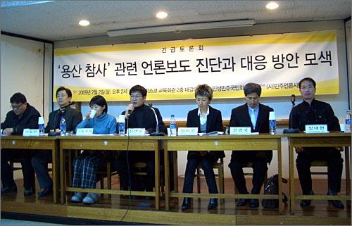 2일 각계 관계자들이 '용산 참사 관련 언론 보도 진단과 대응 방안 모색' 토론회를 열었다.