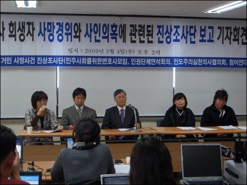용산참사 희생자 사망 경위와 사인 의혹에 대한 진상조사단 기자회견이 4일 민변 사무실에서 이뤄졌다.