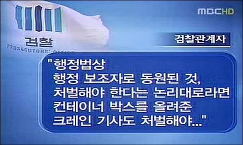 MBC<뉴스데스크> 화면 캡쳐